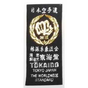 Tokaido Hayashi Ha Kata Master Gi - 12oz Japanese Cut