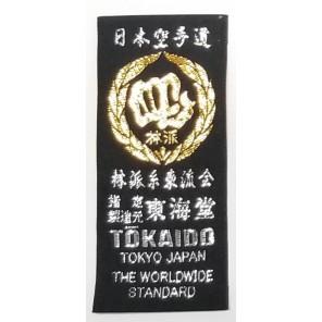 Tokaido Hayashi Ha Kata Master Gi - 12oz American Cut